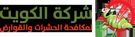 مكافحة حشرات بالكويت 51222132