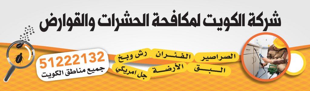 شركة الكويت مكافحة حشرات وقوارض