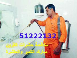 مكافحة الحشرات القرين مبارك الكبير 50050641