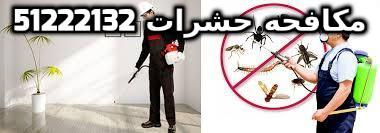 شركة مكافحة حشرات الفحيحيل 51222132