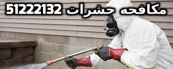 مكافحة عثة الملابس في الكويت 51222132