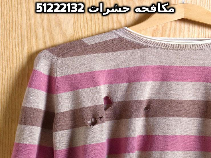 المكافحة تخلص من العته في الكويت 51222132